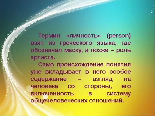 Термин «личность» (person) взят из греческого языка, где обозначал маску, а п...
