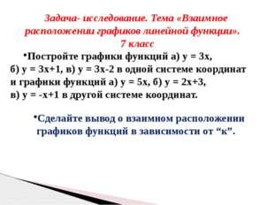 Задача- исследование. Тема «Взаимное расположении графиков линейной функции».