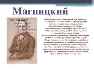 Леонтий Филиппович Магницкий (при рождении Телятин; 9 (19) июня 1669г.— 19 (3