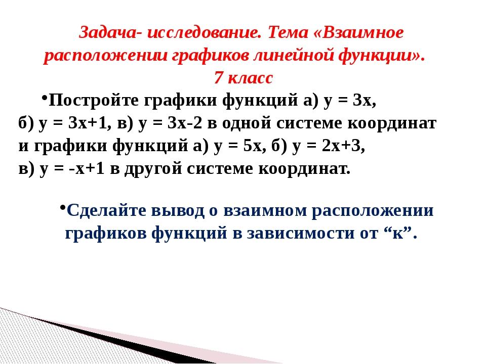 Задача- исследование. Тема «Взаимное расположении графиков линейной функции»....