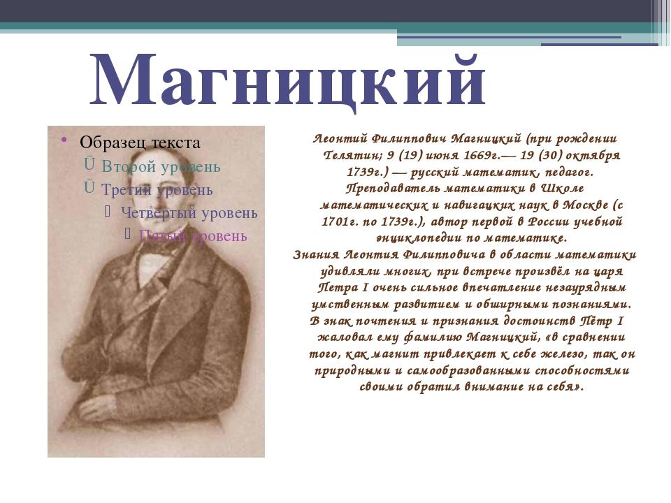 Леонтий Филиппович Магницкий (при рождении Телятин; 9 (19) июня 1669г.— 19 (3...