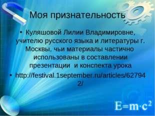 Моя признательность Куляшовой Лилии Владимировне, учителю русского языка и ли