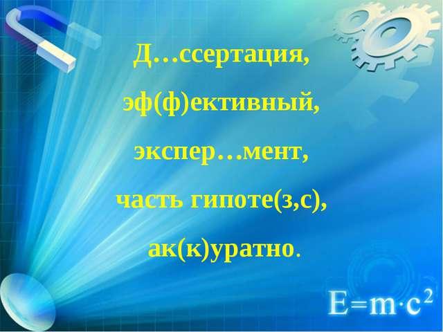 Д…ссертация, эф(ф)ективный, экспер…мент, часть гипоте(з,с), ак(к)уратно.
