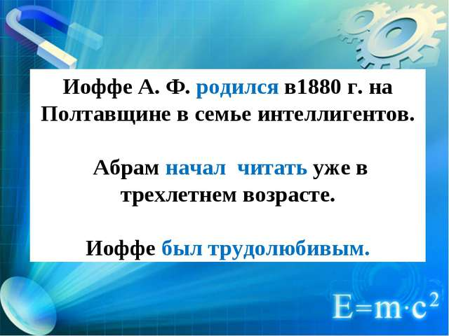 Иоффе А. Ф. родился в1880 г. на Полтавщине в семье интеллигентов. Абрам начал...
