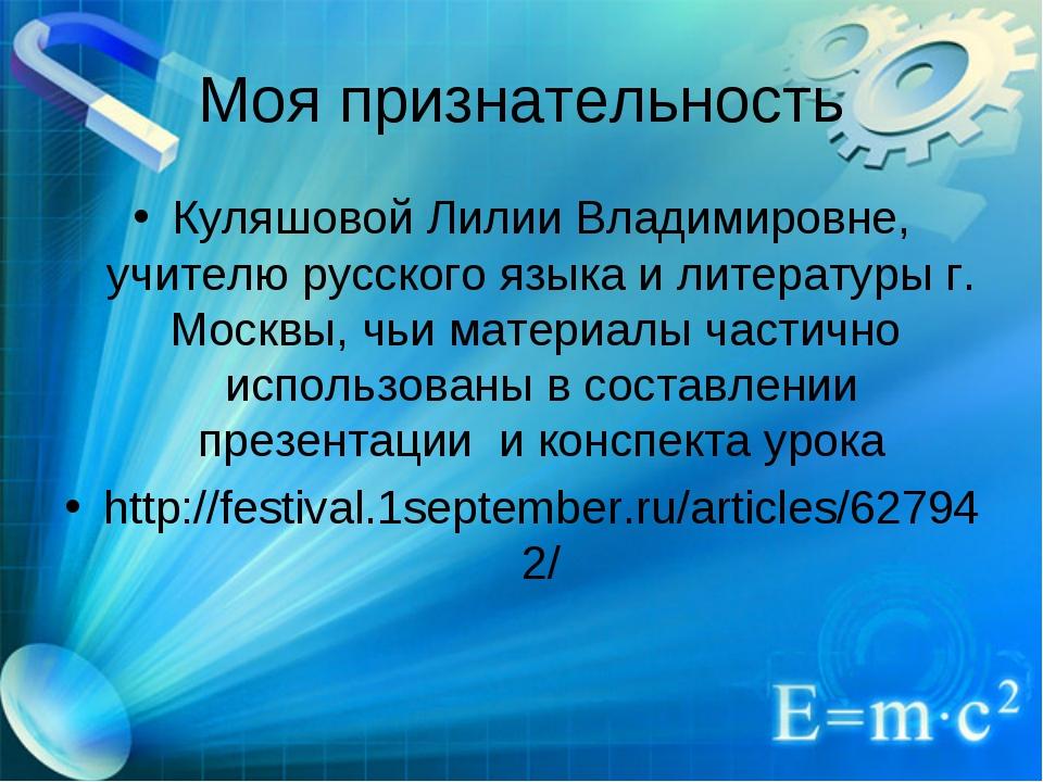Моя признательность Куляшовой Лилии Владимировне, учителю русского языка и ли...