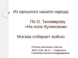 Из прошлого нашего народа По О. Тихомирову «На поле Куликовом» Москва собирае