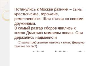 Потянулись к Москве ратники – сыны крестьянские, горожане, ремесленники. Шли