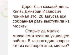 Дорог был каждый день. Князь Дмитрий Иванович понимал это. 20 августа вся со