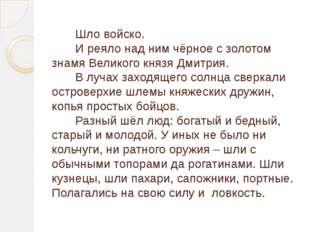 Шло войско. И реяло над ним чёрное с золотом знамя Великого князя Дмитрия. В