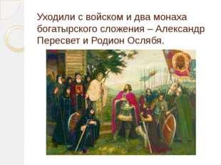 Уходили с войском и два монаха богатырского сложения – Александр Пересвет и Р