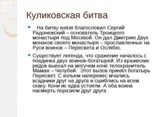 Куликовская битва На битву князя благословил Сергий Радонежский – основатель