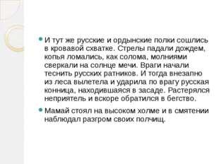 И тут же русские и ордынские полки сошлись в кровавой схватке. Стрелы падали