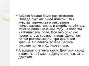 Войско Мамая было разгромлено. Победа русских была полной. Но к чувству торж