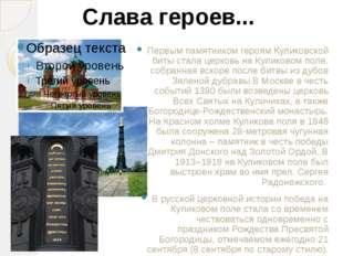 Первым памятником героям Куликовской биты стала церковь на Куликовом поле, со