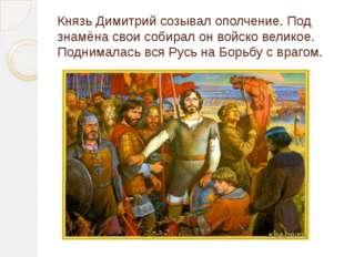 Князь Димитрий созывал ополчение. Под знамёна свои собирал он войско великое.