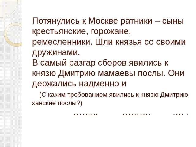 Потянулись к Москве ратники – сыны крестьянские, горожане, ремесленники. Шли...