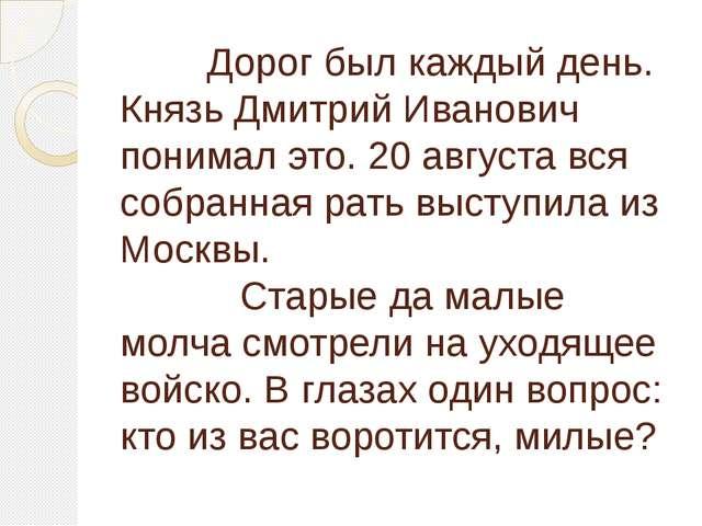 Дорог был каждый день. Князь Дмитрий Иванович понимал это. 20 августа вся со...