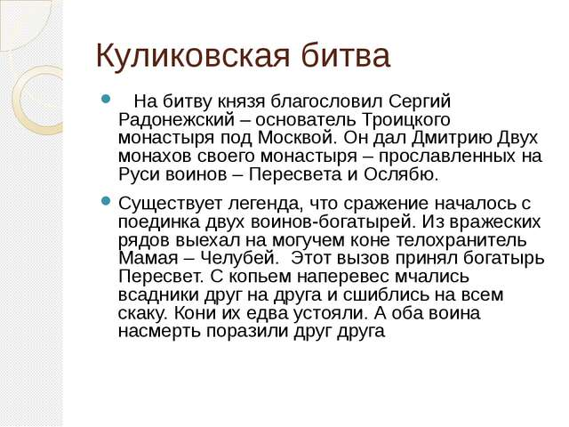 Куликовская битва На битву князя благословил Сергий Радонежский – основатель...