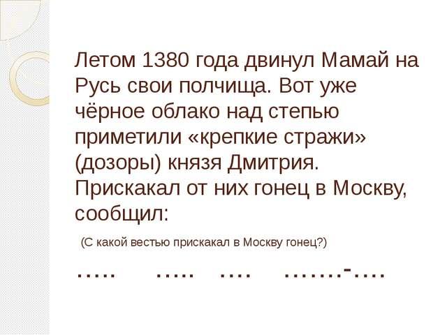 Летом 1380 года двинул Мамай на Русь свои полчища. Вот уже чёрное облако над...