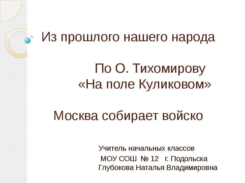 Из прошлого нашего народа По О. Тихомирову «На поле Куликовом» Москва собирае...
