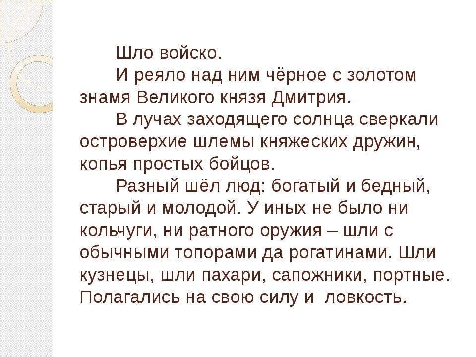 Шло войско. И реяло над ним чёрное с золотом знамя Великого князя Дмитрия. В...
