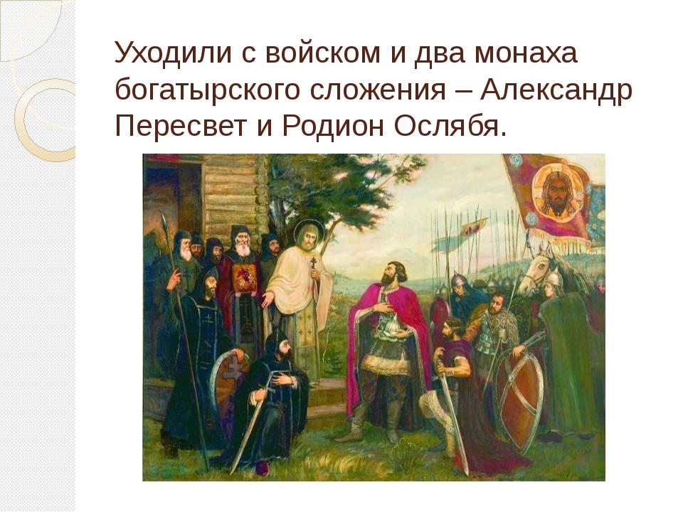 Уходили с войском и два монаха богатырского сложения – Александр Пересвет и Р...