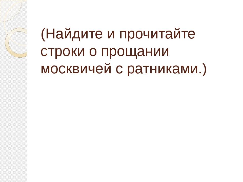 (Найдите и прочитайте строки о прощании москвичей с ратниками.)