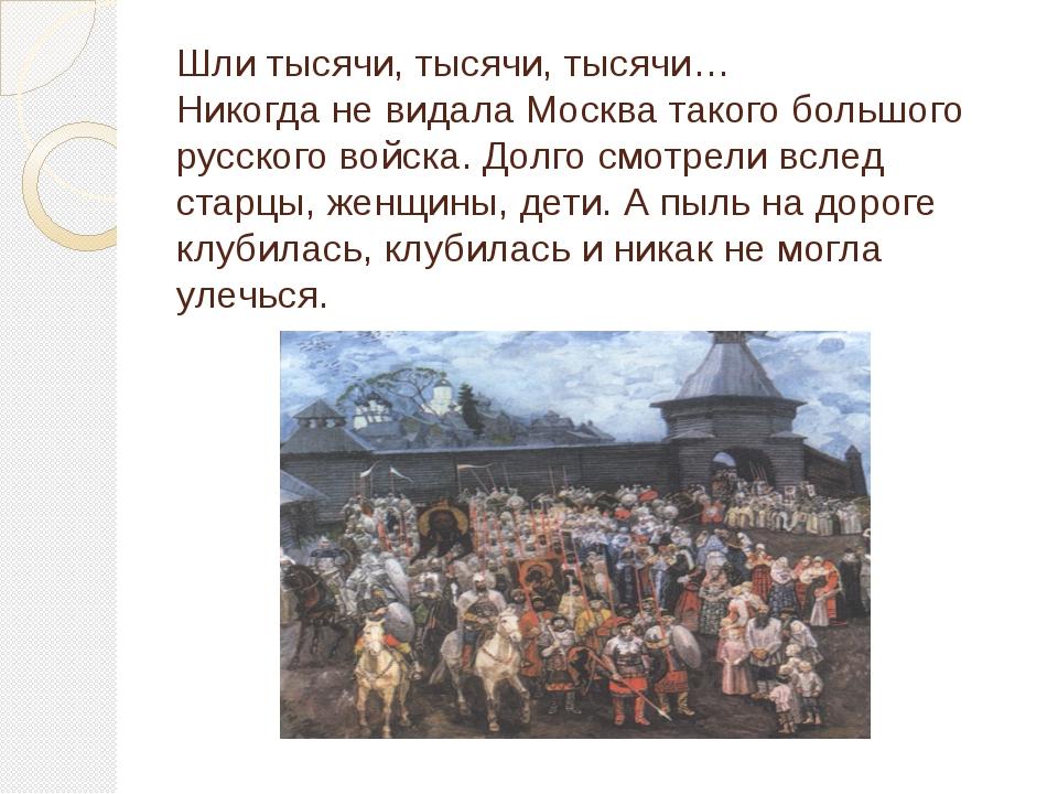 Шли тысячи, тысячи, тысячи… Никогда не видала Москва такого большого русского...