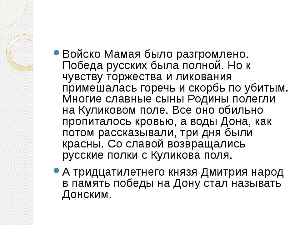 Войско Мамая было разгромлено. Победа русских была полной. Но к чувству торж...