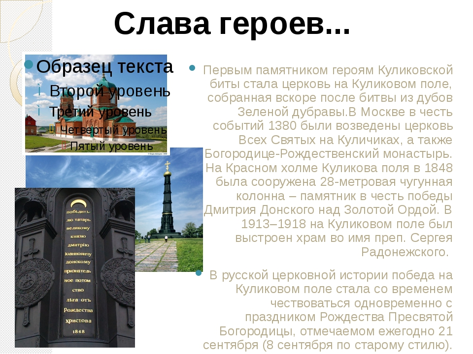 Первым памятником героям Куликовской биты стала церковь на Куликовом поле, со...