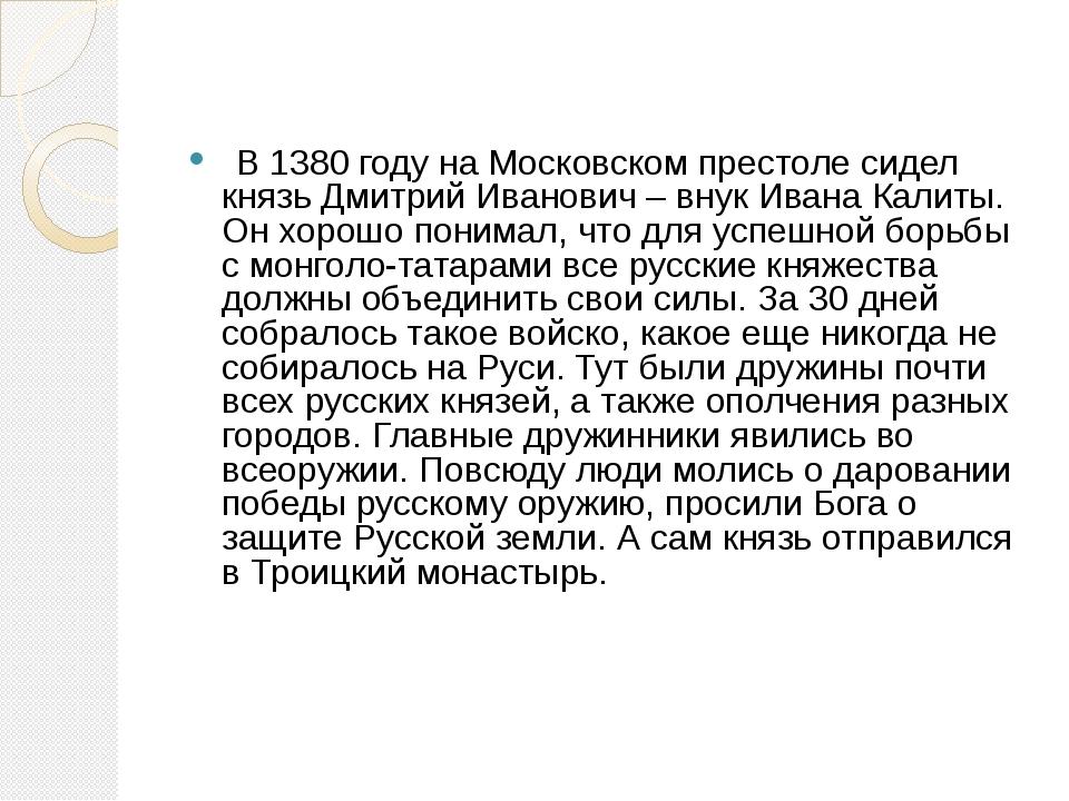 В 1380 году на Московском престоле сидел князь Дмитрий Иванович – внук Ивана...