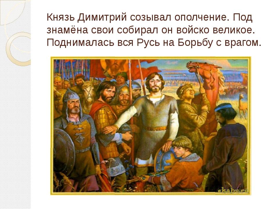 Князь Димитрий созывал ополчение. Под знамёна свои собирал он войско великое....
