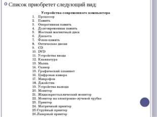 Выделим пункты 3 – 10 и понизим их уровень. Для этого воспользуемся кнопкой У