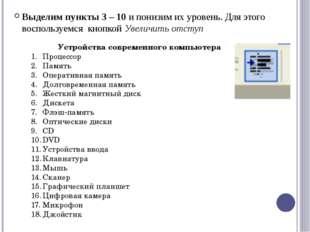 Устройства современного компьютера 1. Процессор 2. Память 2.1.Оперативная п