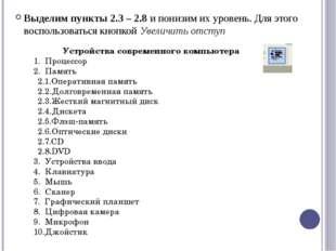 Устройства современного компьютера 1. Процессор 2. Память 2.1.Оперативная па