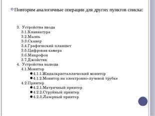 Практическая работа Учебник стр. 194-195 Задание 4.17