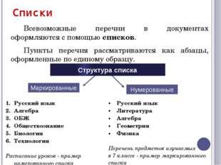 По структуре различают одноуровневые и многоуровневые списки . Список, элемен