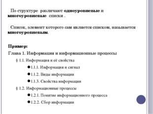 Инструменты создания списков Быстро создать списки с пометками и нумерацией