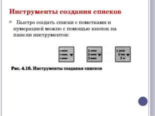 Изменение маркированных списков: Для изменения вида маркера можно воспользова
