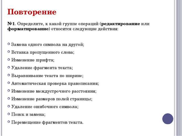 №2. Определите, к какой группе (свойства символов или свойства абзацев) относ...