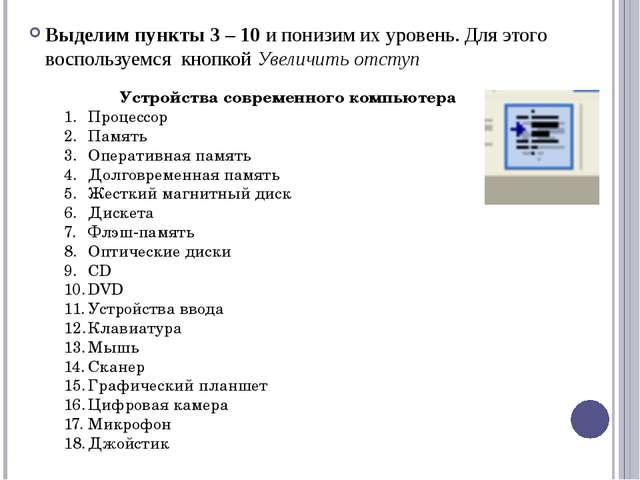 Устройства современного компьютера 1. Процессор 2. Память 2.1.Оперативная п...