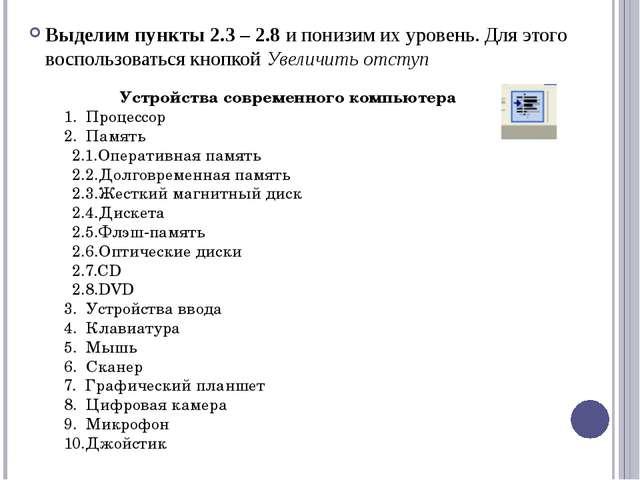Устройства современного компьютера 1. Процессор 2. Память 2.1.Оперативная па...