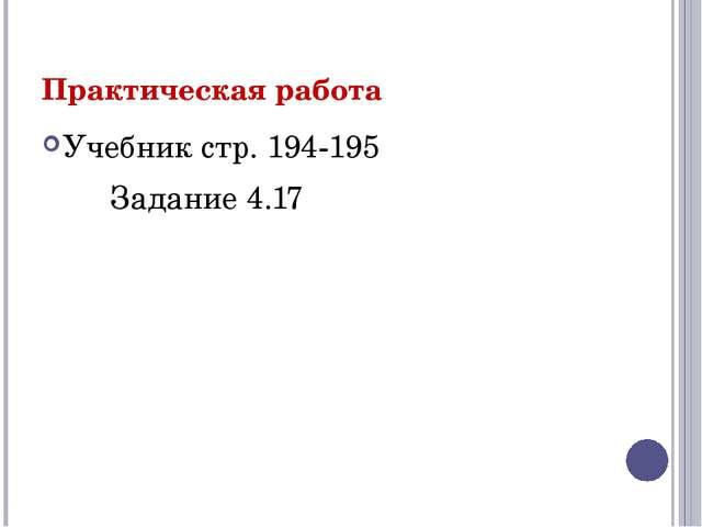 Домашнее задание § 4.4 (стр. 168-170) стр. 173 вопросы 2-5
