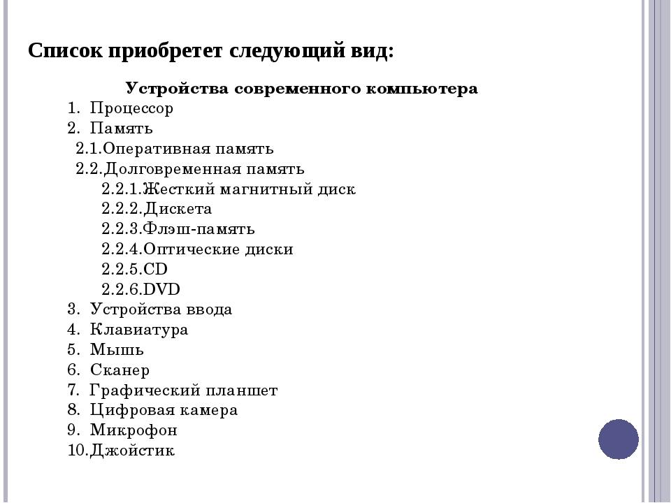Выделить пункты 2.2.5 – 2.2.6 и понизим их уровень. Устройства современного...