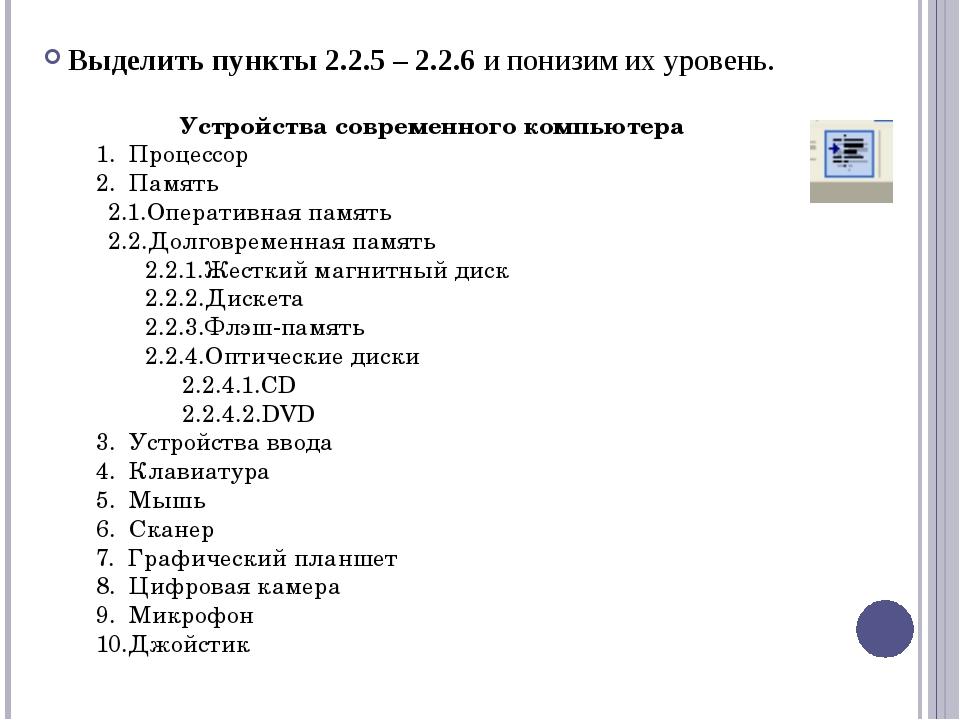 Повторим аналогичные операции для других пунктов списка: 3. Устройства ввода...