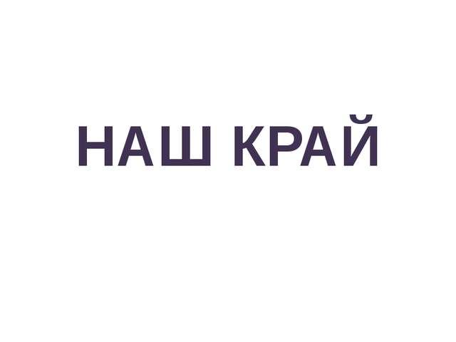 НАШ КРАЙ