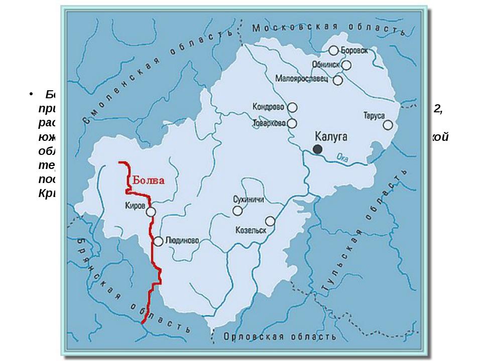 РЕКА БОЛВА Болва — река в Калужской и Брянской областях России, левый прито...