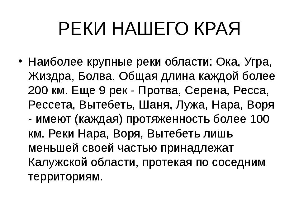 РЕКИ НАШЕГО КРАЯ Наиболее крупные реки области: Ока, Угра, Жиздра, Болва. Общ...