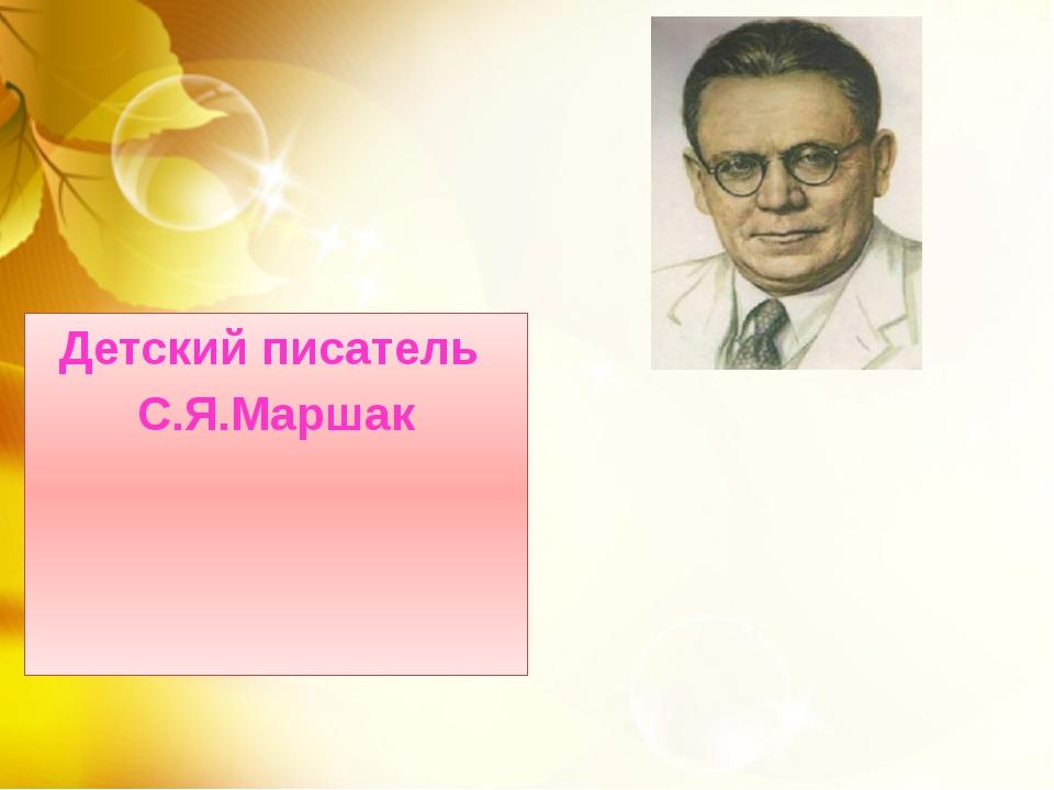 Детский писатель С.Я.Маршак