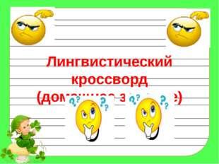 Лингвистический кроссворд (домашнее задание)